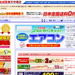 楽天市場のビックカメラ、あみあみ、ドラマ PART2からの検索精度を向上しました!