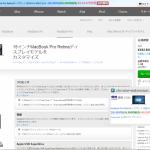 WWDC 2015での新MacBook Pro発表に備えてAppleストアからの検索精度を向上しました! Price Checker更新情報