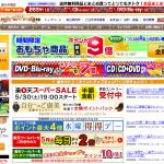 楽天市場のハピネット・オンライン、楽天 24、チャーム、ホビーゾーン からの検索精度を向上しました!