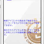 iOS版価格比較 プライスチェッカー Price Checkerをリリースしました。拡張機能版では新たにSEIYUを検索対象サイトに加えました。