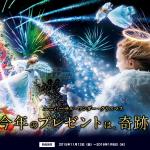 [USJ]天使のくれた奇跡Ⅲのチケットは9月28日販売開始!開催は11月13日から!
