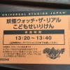 [USJ]行ってきました!妖怪ウォッチ・ザ・リアル、子供整理券で入れます