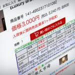 [価格比較 プライスチェッカー]あなたの住所に合わせて楽天送料情報を計算するようになりました!