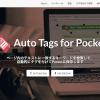 新拡張機能Auto Tags for Pocketをリリースしました。