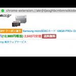 [価格比較 プライスチェッカー]Amazonのクーポンに対応しました。