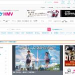 [価格比較プライスチェッカー]HMVが新たな検索対象サイトに加わりました。