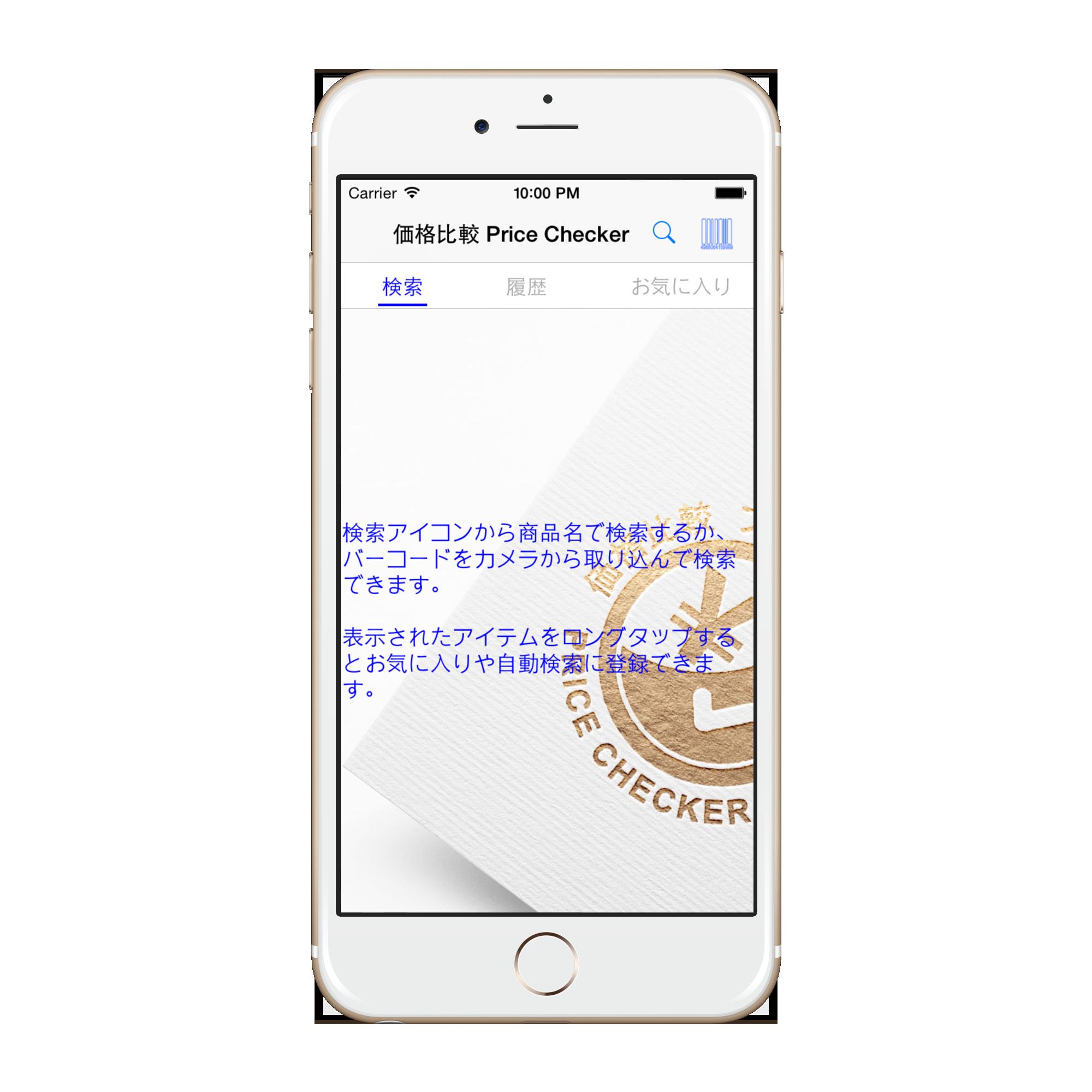 2_iphone4_ja-JP-iPhone5-1-LandingScreen-portrait_framed
